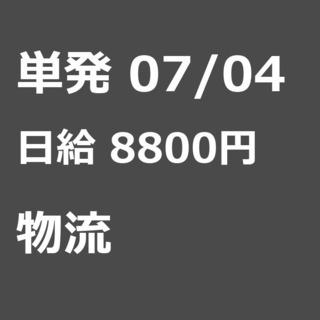 【急募】 07月04日/単発/日払い/新座市:【急募】未経験歓迎...