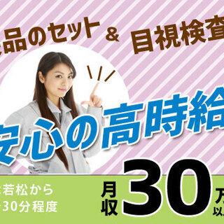 7月から働ける!会津最高時給1300円!月収37万円以上の実績!...