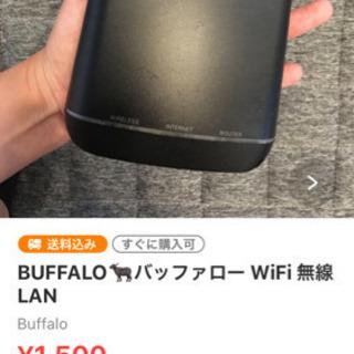 BUFFALO バッファロー wifi