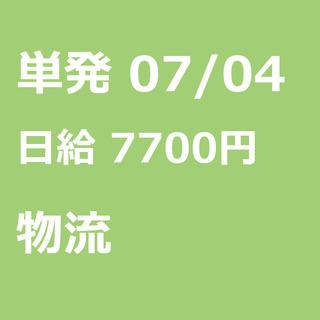 【急募】 07月04日/単発/日払い/綾瀬市:【急募】未経験歓迎...