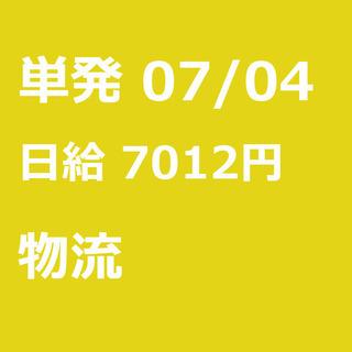 【急募】 07月04日/単発/日払い/千代田区: 【急募】未経験...
