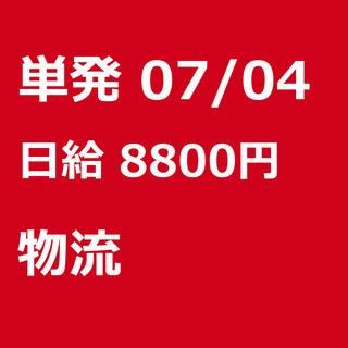 【急募】 07月04日/単発/日払い/新宿区:【急募】未経験歓迎...