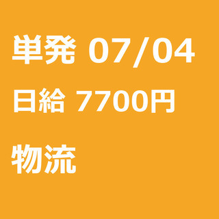 【急募】 07月04日/単発/日払い/世田谷区: 【急募】未経験...