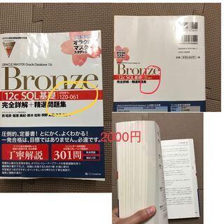 Oralce bronze 12c SQL基礎 オラクル ブロンズ