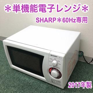 【ご来店限定】*シャープ 単機能電子レンジ 2017年製*60ヘ...