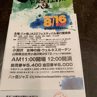 八ヶ岳ジャズフェスティバル2010招待券