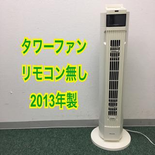 【ご来店限定】*アピックス タワーファン  2013年製*リモコ...
