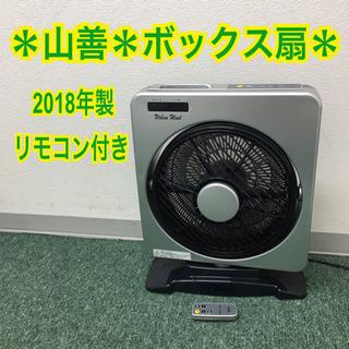 【ご来店限定】*山善 ボックス線 扇風機 2018年製*製造番号...