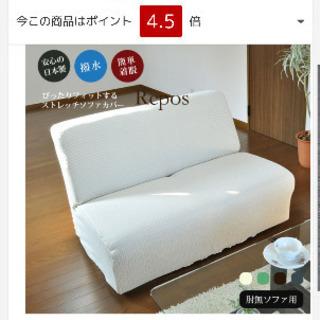 1人用ソファーカバー2つの画像