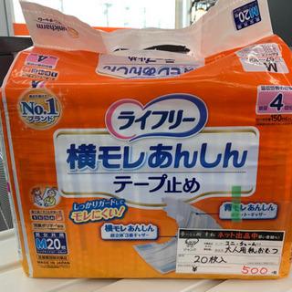 [最終価格]大人用紙おむつ【ライフリー】[未使用品]20枚入り/...