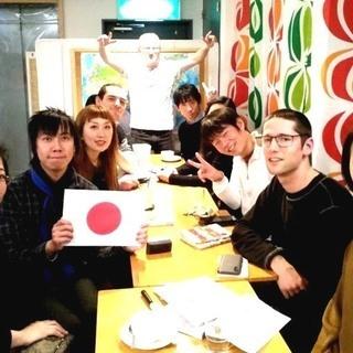 7/7(火) 日本語で国際交流!日本語でディスカッション!