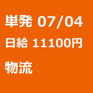【急募】 07月04日/単発/日払い/春日部市:【急募】未経験歓...