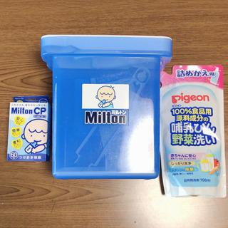 ミルトン本体 除菌剤 哺乳瓶洗剤 3点セット 即購入可