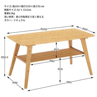 リビングテーブル ブラウン