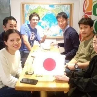 7/10(金) 日本語で国際交流!日本語でディスカッション!
