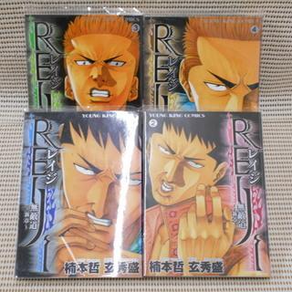 【値下げしました❗】Reiji ~無敵道 新章~ コミック 全4...