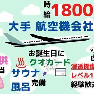 航空製品の浸透探傷検査(昼勤/経験活かせる/土日休)