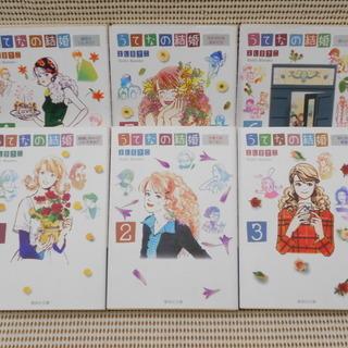【値下げしました❗】うてなの結婚 文庫版 コミック 全6巻完結セット