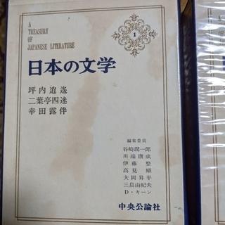 日本の文学1~80