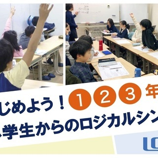 【7/26or8/2無料招待/門前仲町】受験にも役立つ小学生から...