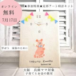 無料★7月17日オンライン・大阪ママ対象 足形ぺったんアート時計...