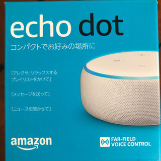 Amazon echo dot 第三世代