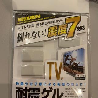ELECOM 耐震ゲル 32vサイズのテレビ用