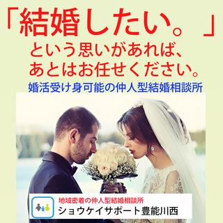 兵庫県川西市にある地域密着の結婚相談所