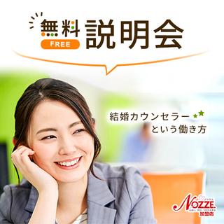 【7/17.18札幌】未経験・副業OK。低資金で開業できる!婚活...