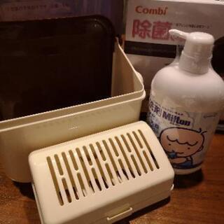 Combi哺乳瓶除菌ケース「除菌じょーず」&Milton洗剤