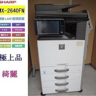 シャープ A3カラー複合機 SHARP MX-2640FN 4段...