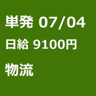 【急募】 07月04日/単発/日払い/杉並区: ★【急募】未経験...