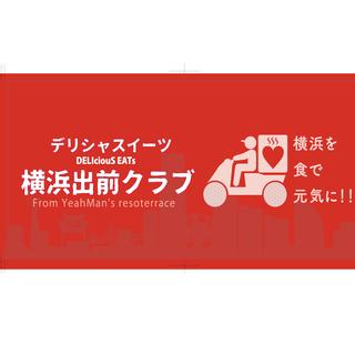 横浜中心エリアの名店のお料理をお届けしよう