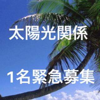 緊急募集 1名様 埼玉県 太陽光関係のお仕事