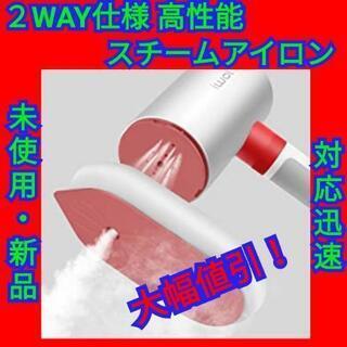 【最終セール!】衣類スチーマー 2WAY スチームアイロン 10...