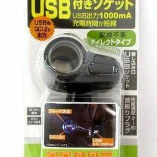 新品未開封!車載用USB充電シガーソケット♪(在庫あり)