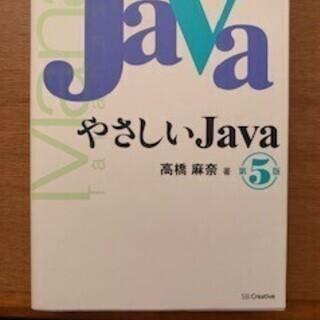 やさしいJava 第5版