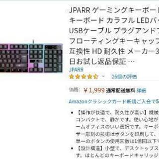 新品・未使用品 ゲーミングキーボード