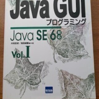 Java GUI プログラミング ava SE 6対応 VolⅠ