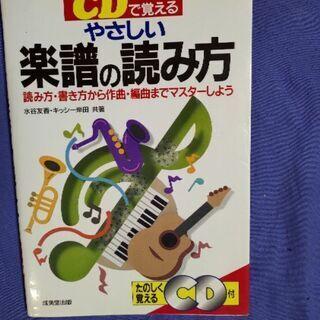 書籍 楽譜の読み方 CDつき譲ります