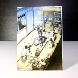 ❇️ 漫画『アオイホノオ』10巻のみ