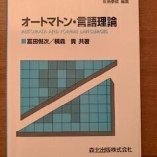 オートマン・言語理論 基礎情報工学シリーズ5