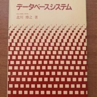 データベースシステム 情報系教科書シリーズ第14巻