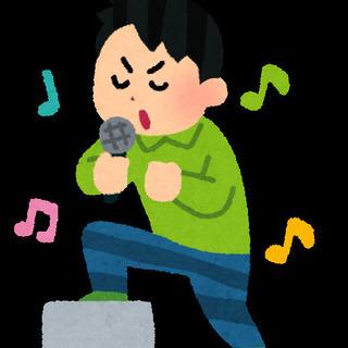 歌わせてください