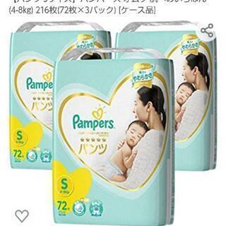 パンパース はじめての肌へのいちばん パンツS 72枚×3パック...