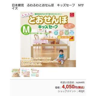 日本育児 とおせんぼMサイズ