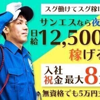 【夜勤歓迎!!】日給12,500~!日払いOK!入社祝い金最大8...
