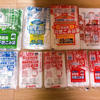 名古屋市 ゴミ袋