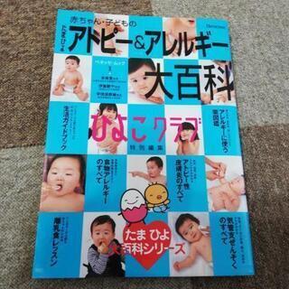 赤ちゃん・子どものたまひよアトピ-&アレルギ-大百科