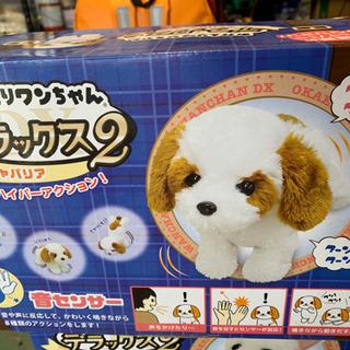 犬のおもちゃ 未開封